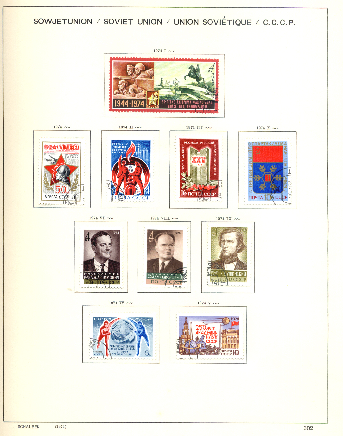 Stamps : RUSSIA A fine collection of Used from c - Image 6 of 8