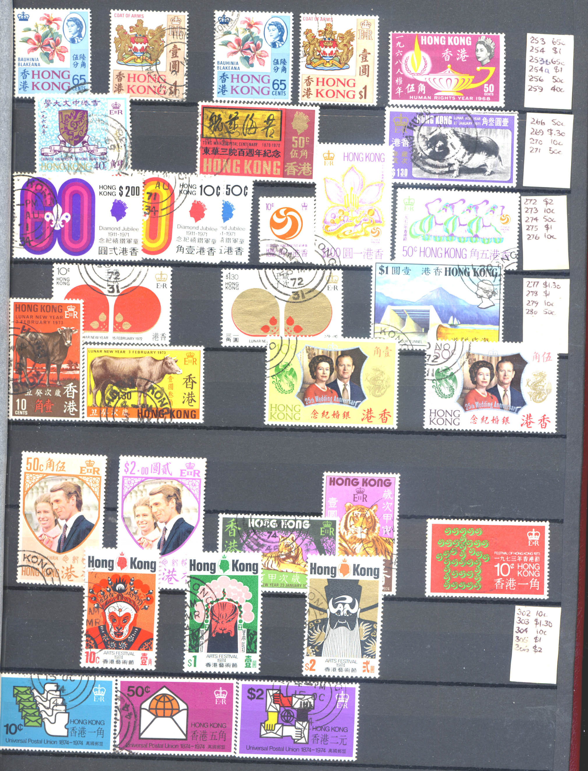 Stamps : Hong Kong A superb Fine Used Collection - Image 5 of 5