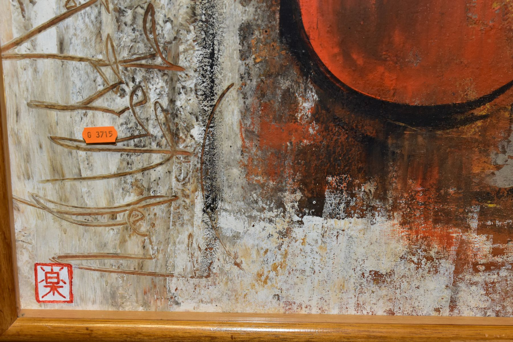 MICHAEL JOHN BOLAN (1939-1995) 'EMPIRE OF THE SUN', an abstract Raku painting signed with Chinese - Image 4 of 5
