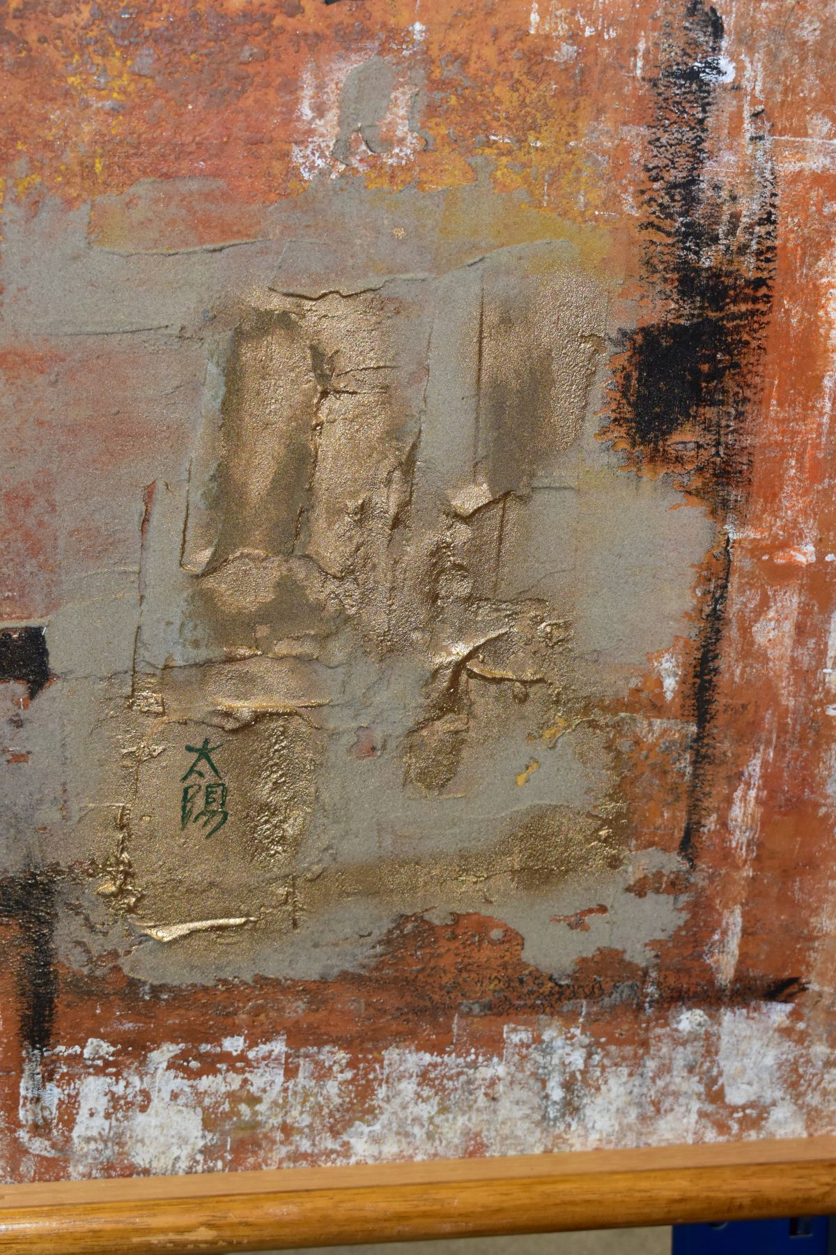 MICHAEL JOHN BOLAN (1939-1995) 'EMPIRE OF THE SUN', an abstract Raku painting signed with Chinese - Image 5 of 5