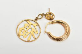 TWO SINGLE EARRINGS, the first a hoop, stamped 375, the second a drop earring of circular design