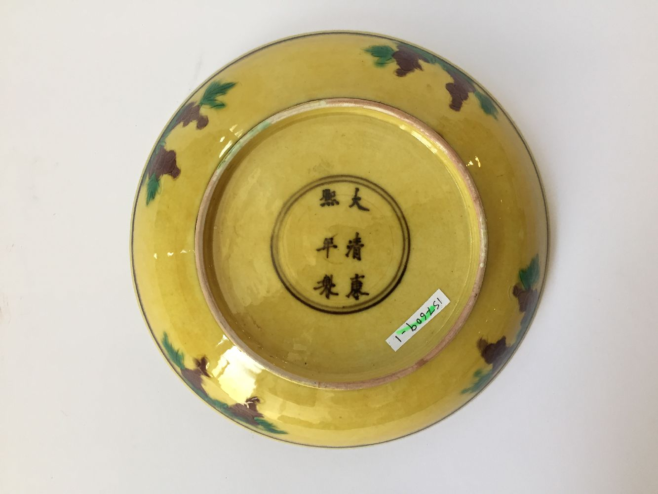 A Chinese yellow-ground aubergine and green-decorated saucer dish, Kangxi mark and of the period, - Image 10 of 13