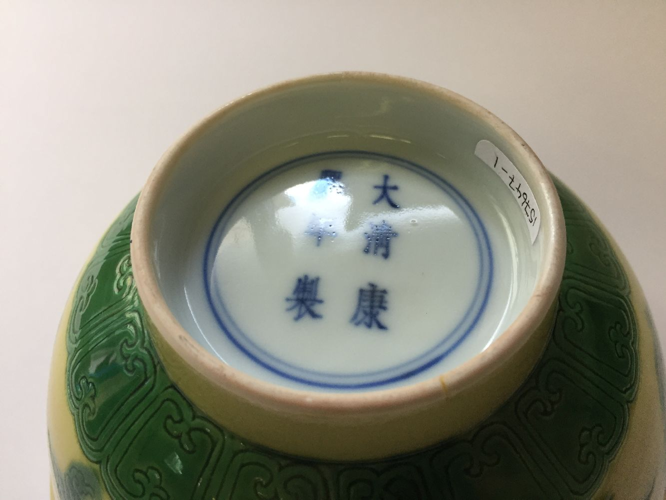 A Chinese porcelain yellow-ground green-enamelled 'dragon medallion' bowl, Kangxi mark and of the - Image 7 of 21