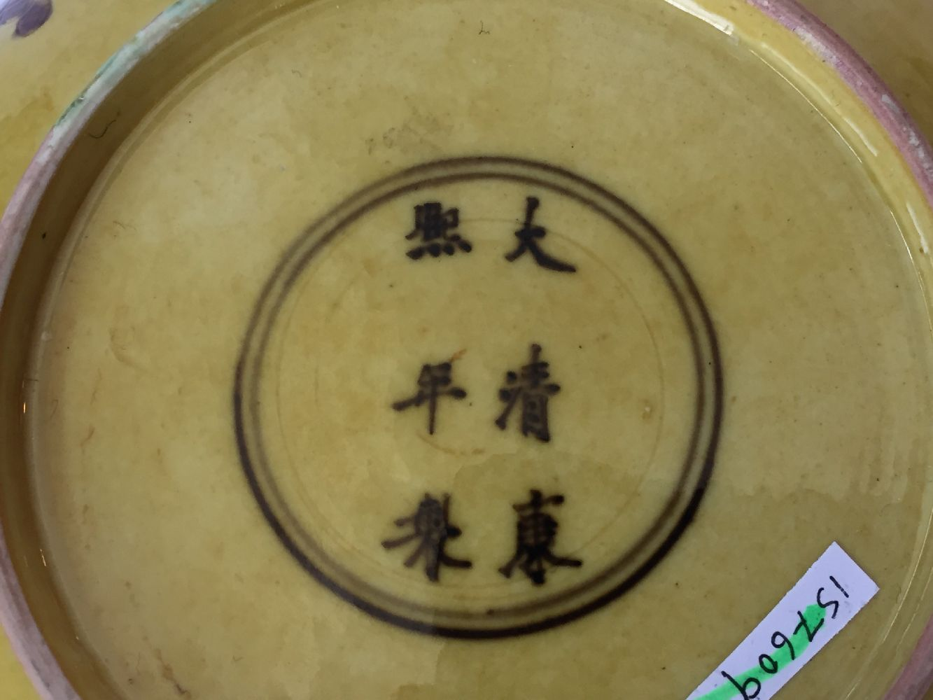 A Chinese yellow-ground aubergine and green-decorated saucer dish, Kangxi mark and of the period, - Image 11 of 13