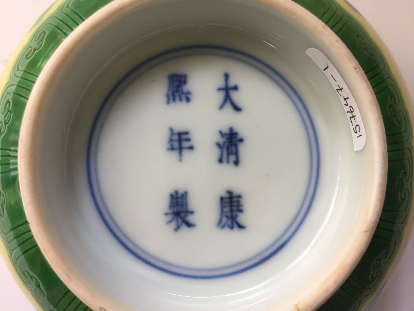A Chinese porcelain yellow-ground green-enamelled 'dragon medallion' bowl, Kangxi mark and of the - Image 6 of 21