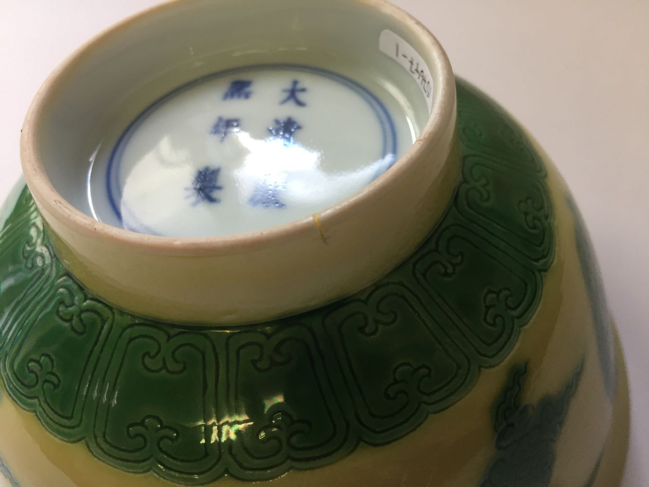 A Chinese porcelain yellow-ground green-enamelled 'dragon medallion' bowl, Kangxi mark and of the - Image 8 of 21