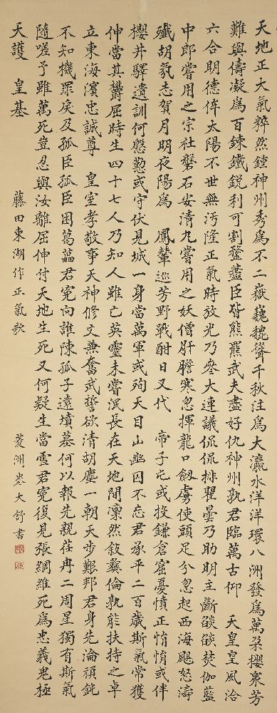 After Toko Fujita, Japanese 1806-1855, 20th century calligraphy scroll, with seal in red Please
