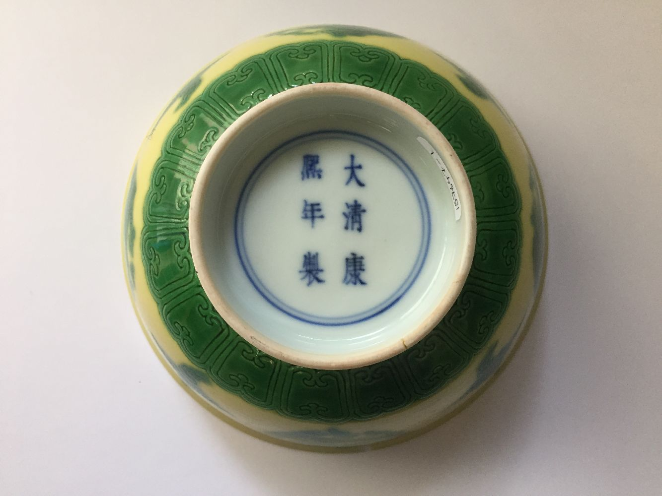 A Chinese porcelain yellow-ground green-enamelled 'dragon medallion' bowl, Kangxi mark and of the - Image 5 of 21