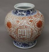 A Chinese porcelain vase decorated with Arabic script. 27 cm high.