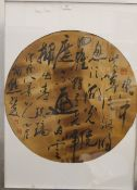 A Chinese calligraphy panel, framed and glazed. 61 x 84.5 cm overall.