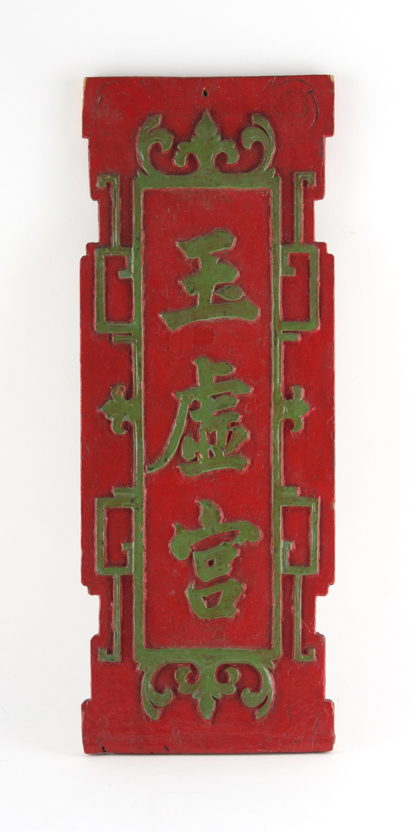 Property of a gentleman - a late 19th / early 20th century Chinese carved & painted wood panel, with