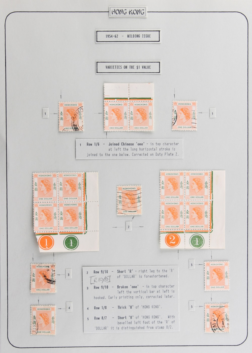 The Basil Lewis (1927-2019) collection of stamps - Hong Kong: 1954-62 $1 orange and green, a