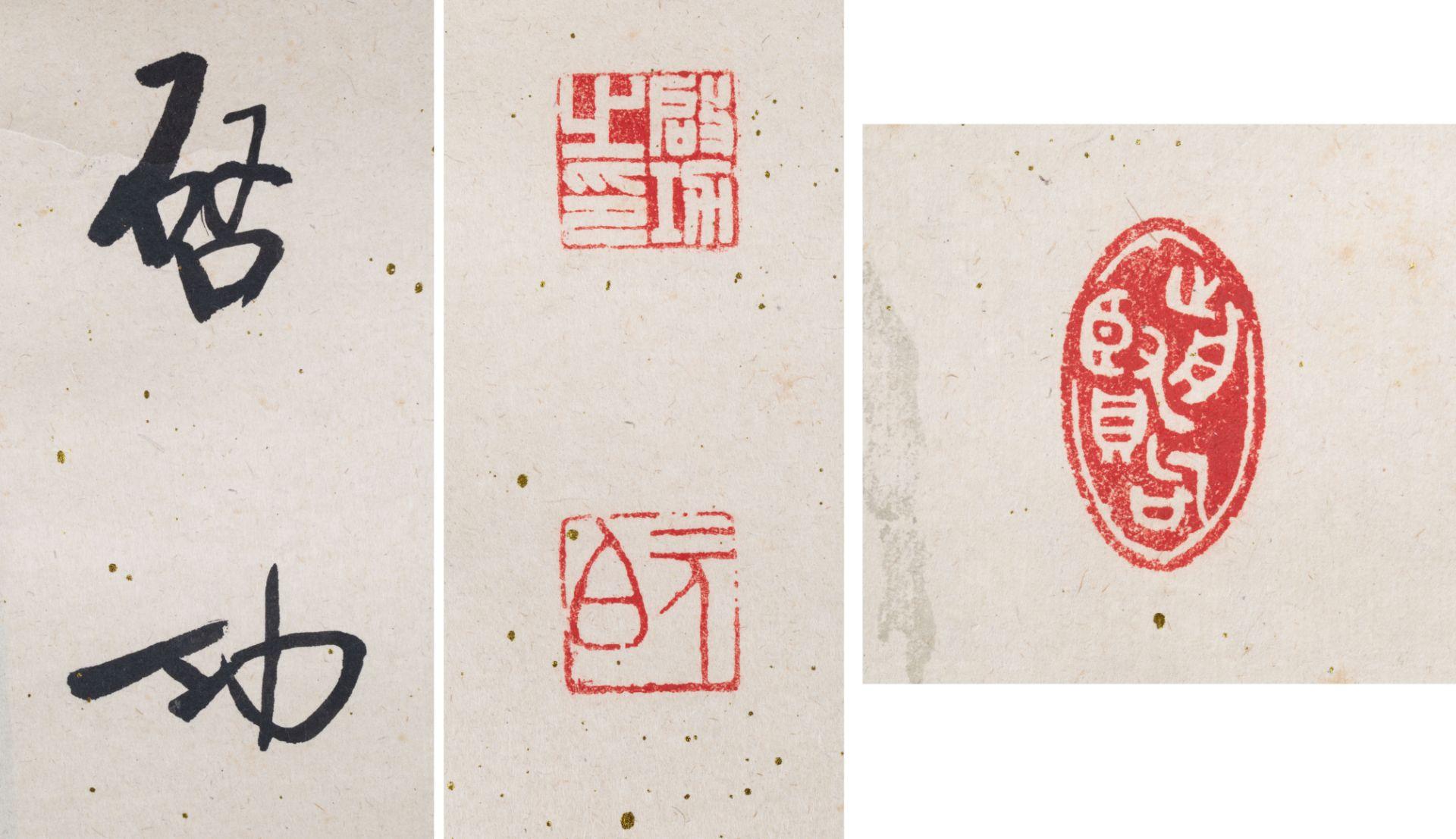 QIGONG (CHINESE 1912-2005) - Image 2 of 2