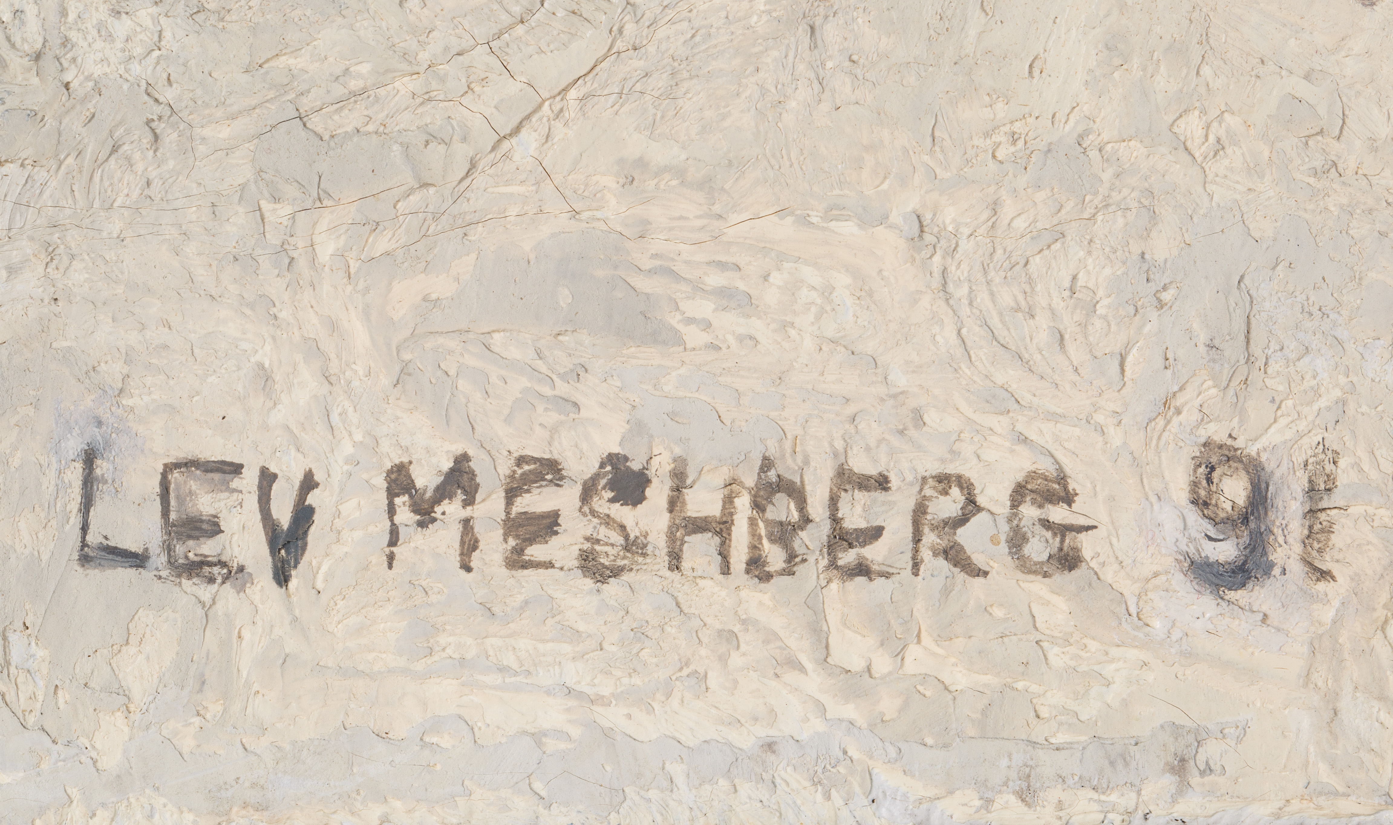 LEV MESHBERG (RUSSIAN 1933-2007) - Image 2 of 5