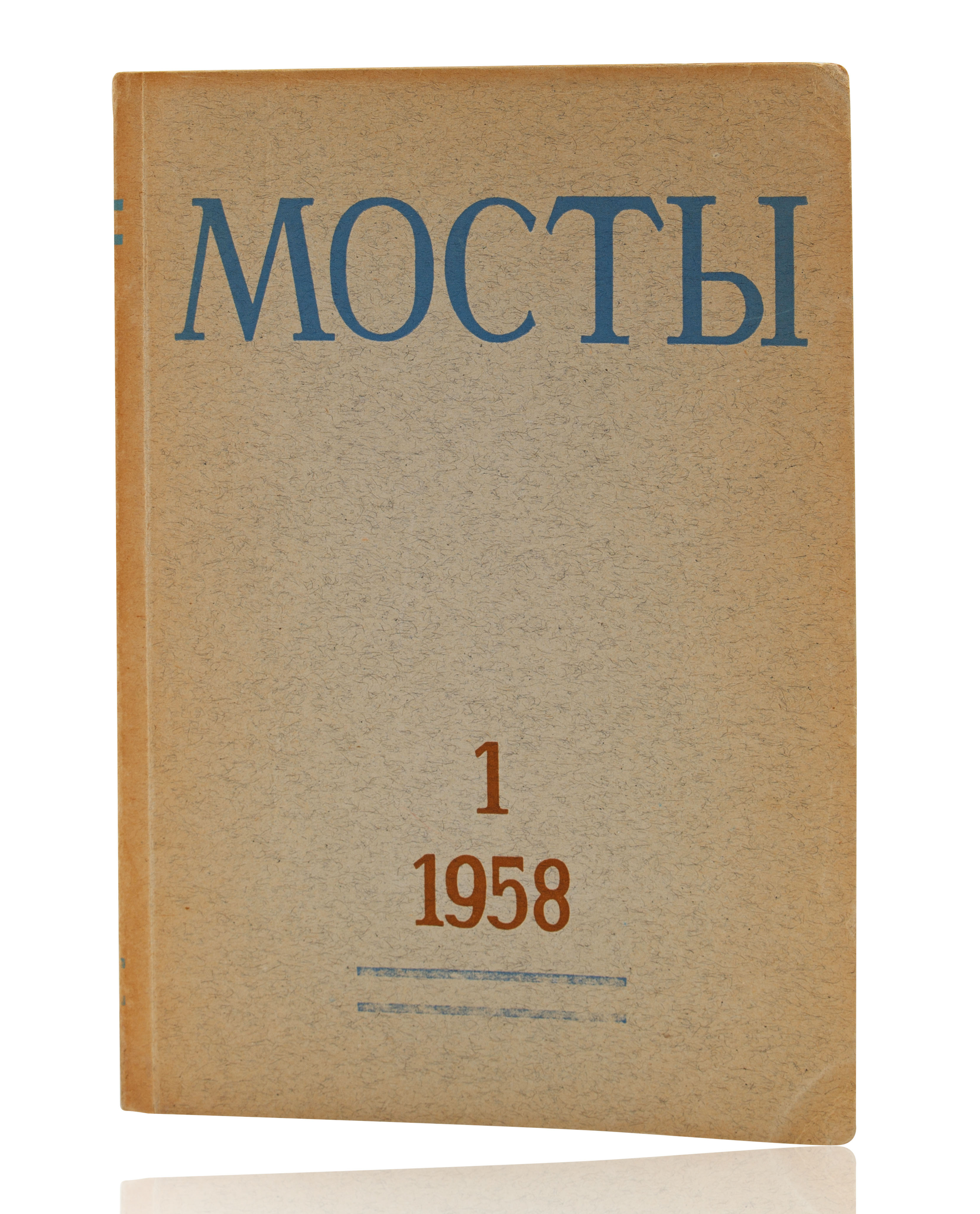 A COMPLETE SET OF MOSTY [BRIDGES] ALMANAC, 1958-1970 - Image 2 of 4