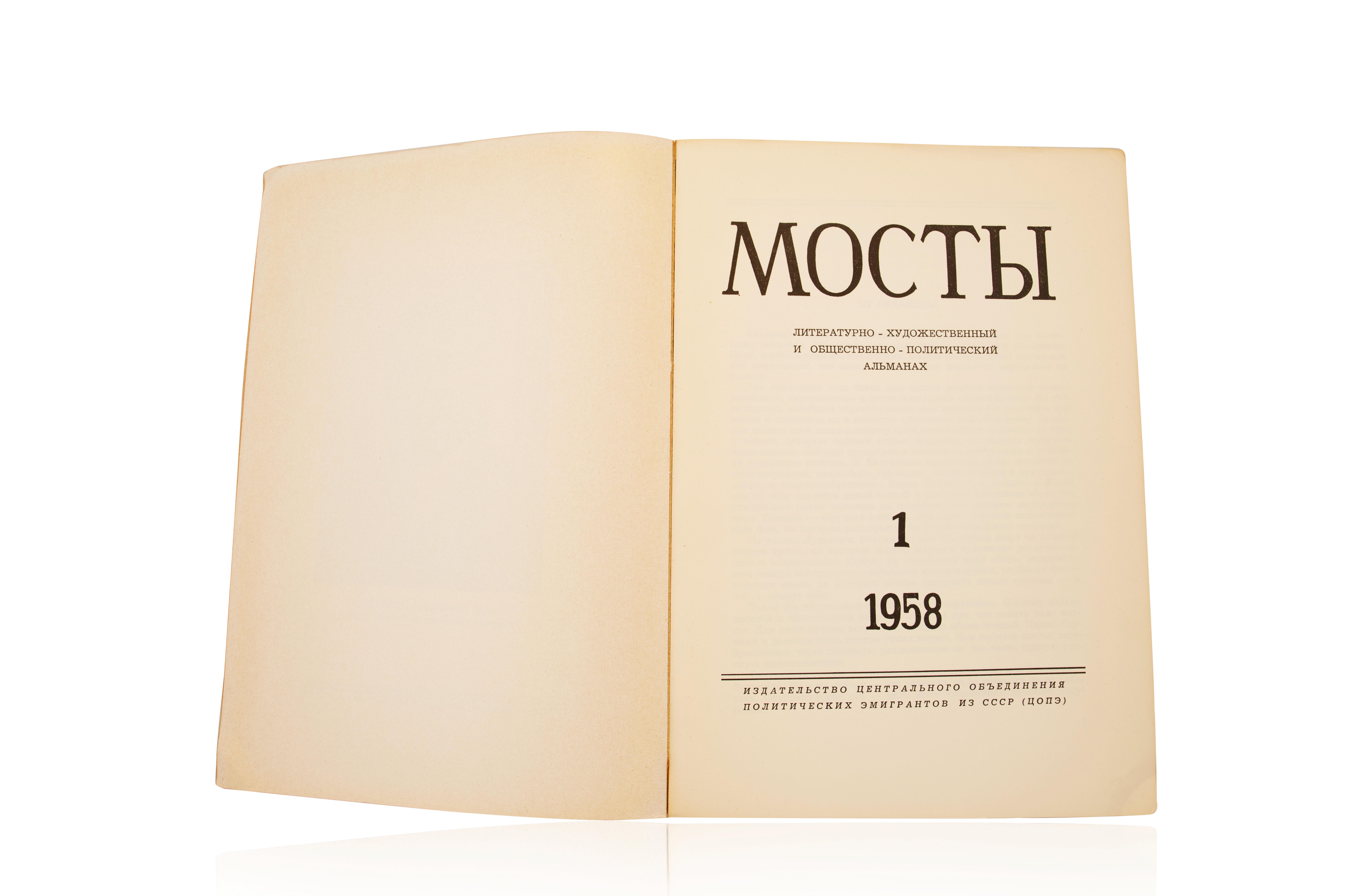 A COMPLETE SET OF MOSTY [BRIDGES] ALMANAC, 1958-1970 - Image 3 of 4