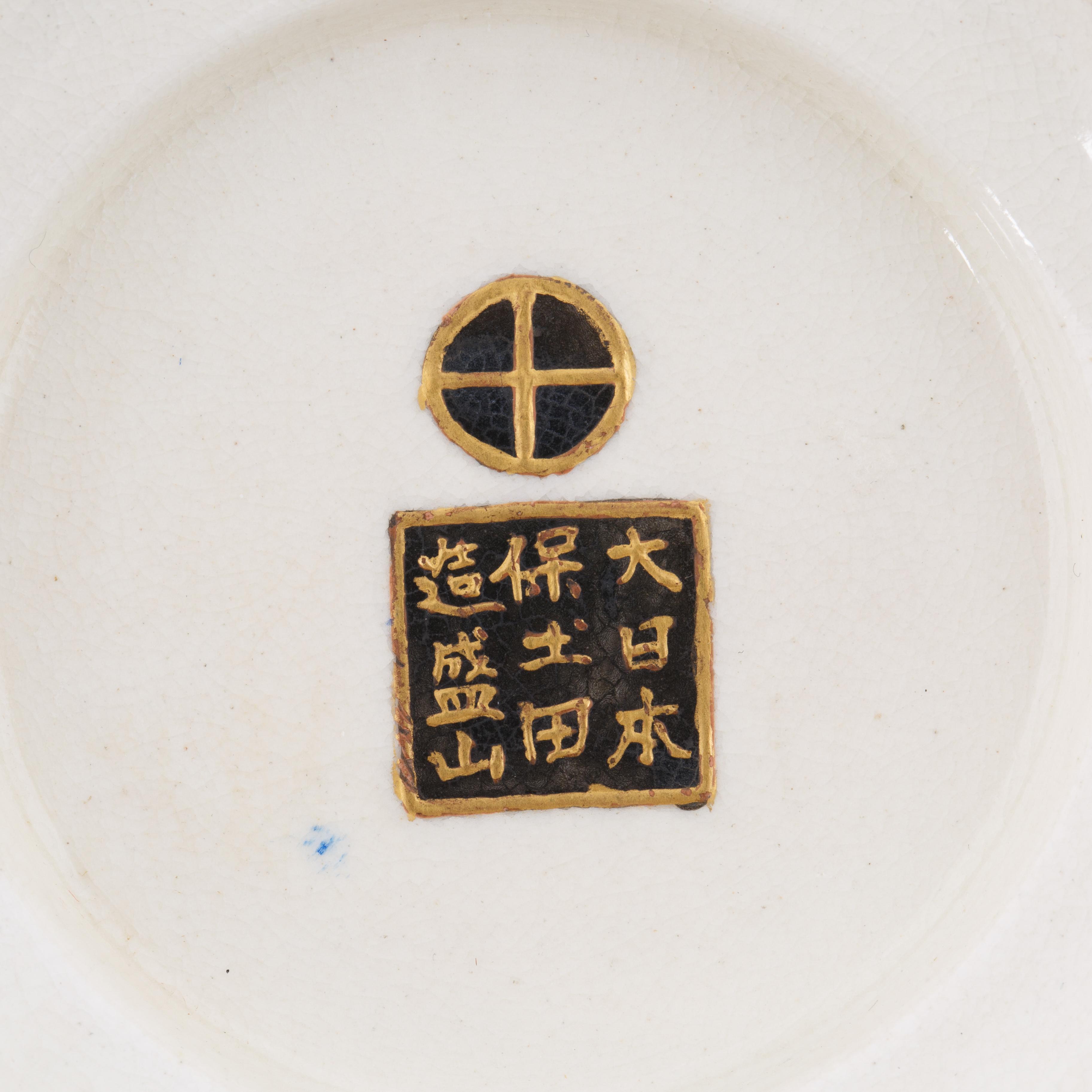 CIRCA 1912-1926 SMALL JAPANESE PORCELAIN SATSUMA DISH - Image 4 of 4
