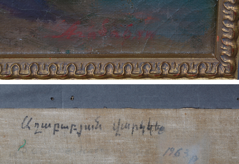 SERGE AGABABIAN SEDRAC (ARMENIAN-FRENCH 1878-1974) - Image 3 of 5