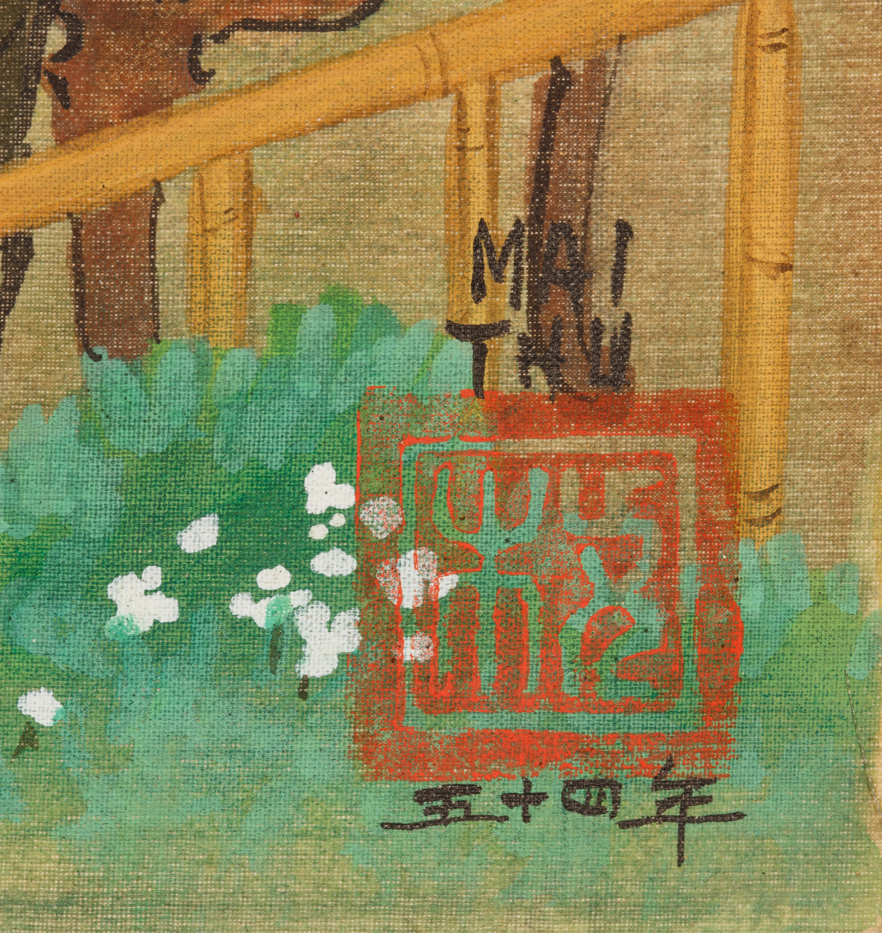MAI TRUNG THU (VIETNAMESE-FRENCH 1906-1980) - Image 3 of 5