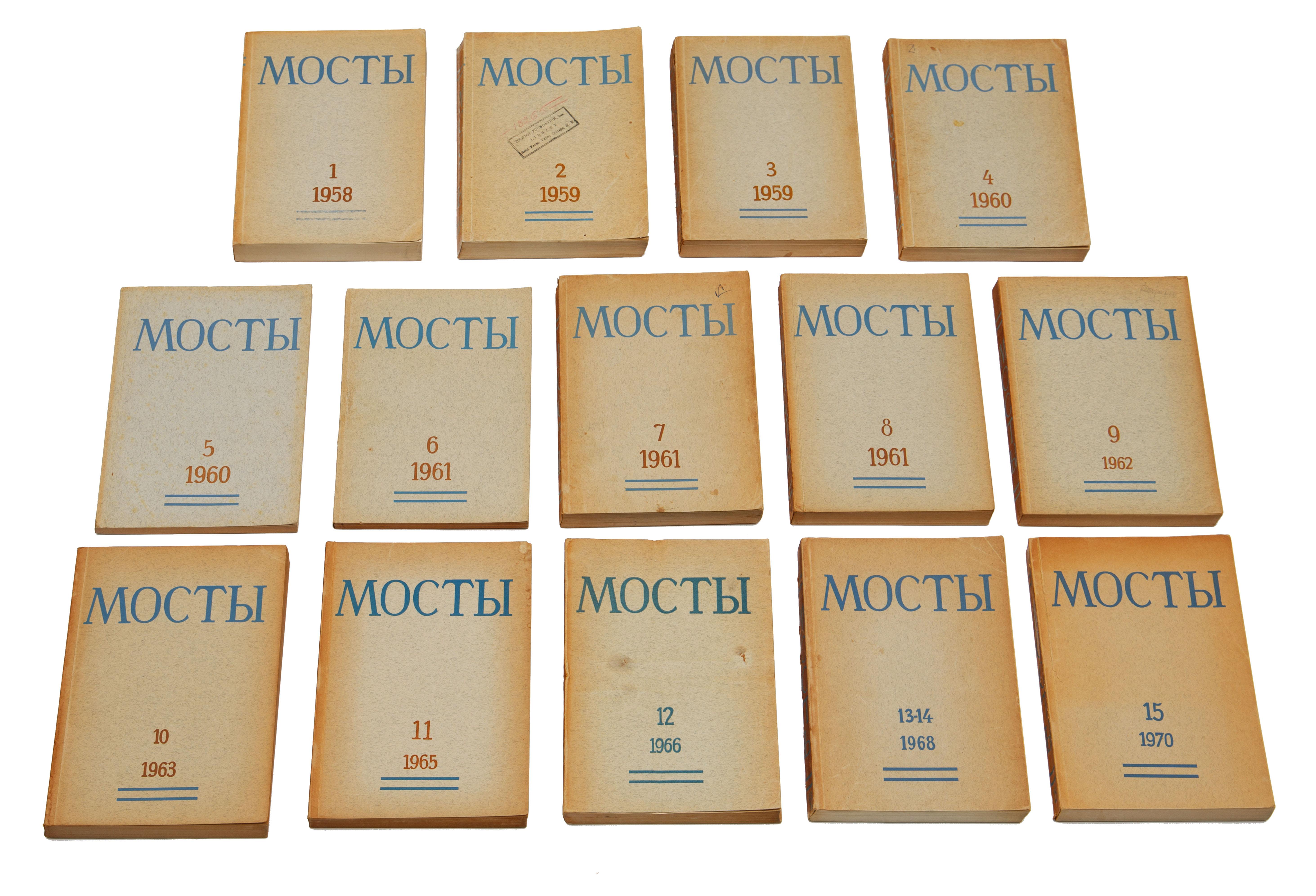 A COMPLETE SET OF MOSTY [BRIDGES] ALMANAC, 1958-1970