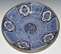 An 18th/19thC Islamic Hispano Moresque charger / pedestal dish with metal mounts, diameter 47cm