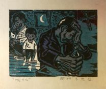 TWO 20TH CENTURY KOREAN WOODBLOCK PRINTS Titled 'Big Dipper Brightening', by Kim Bong Juen and '