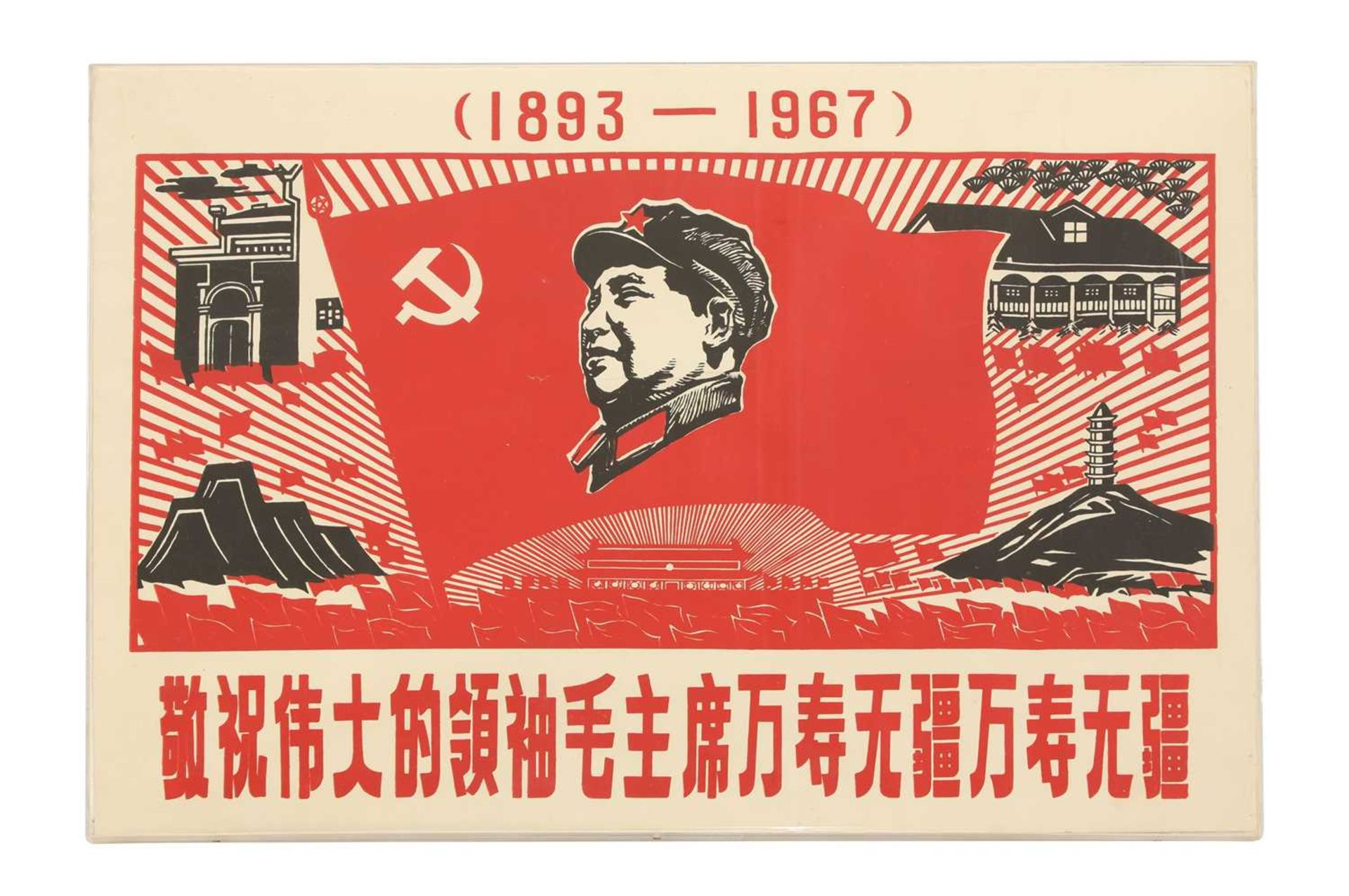 A Chairman Mao poster,