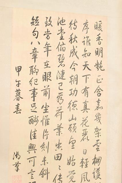 Five 20th century Chinese watercolour scrolls, decorated with landscapes, blossoms and - Image 3 of 15