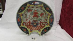 An old Chinese (shaving?) dish.