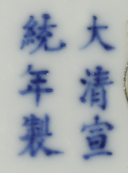A PAIR OF CHINESE FAMILLE ROSE CORAL-GROUND 'PEONY' BOWLS SIX CHARACTER XUANTONG MARKS AND OF THE - Image 3 of 3
