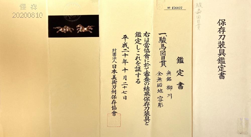 A PAIR OF JAPANESE YANAGAWA SCHOOL GOLD MENUKI EDO PERIOD, 19TH CENTURY Modelled as prancing horses, - Image 2 of 2