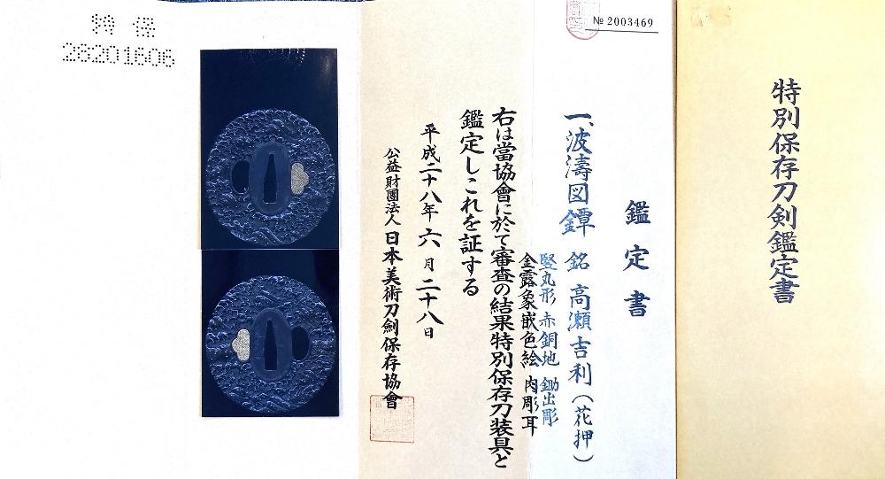 AN IMPRESSIVE JAPANESE SHAKUDO TAKASE YOSHITOSHI TSUBA EDO PERIOD, 17TH OR 18TH CENTURY The heavy - Image 2 of 3