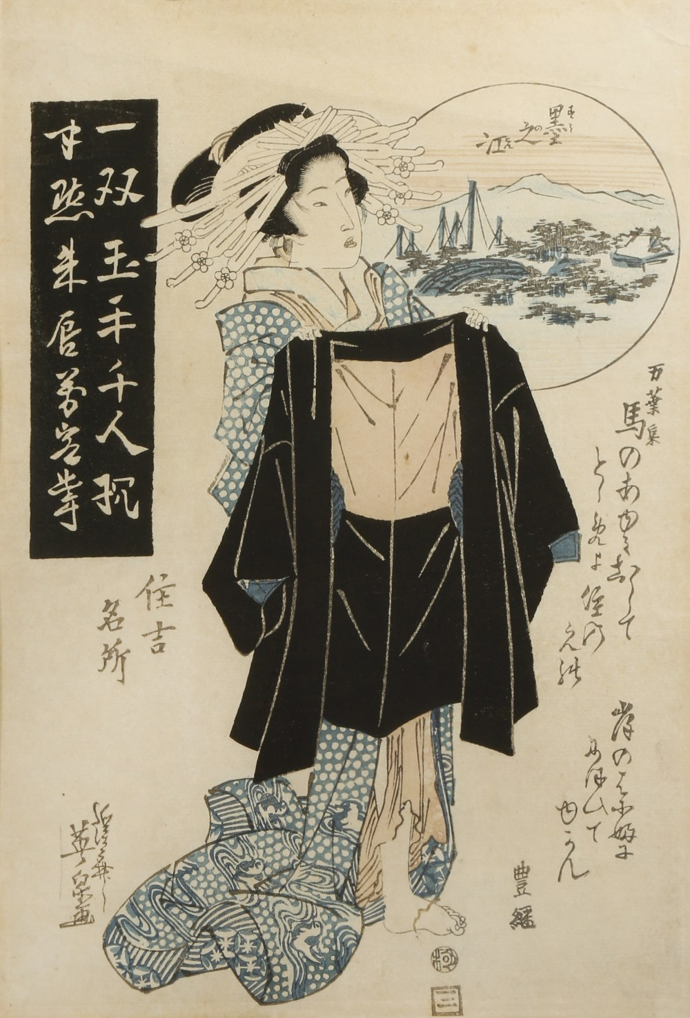 A SMALL COLLECTION OF SIX JAPANESE WOODBLOCK PRINTS EDO AND MEIJI PERIOD, 19TH CENTURY Variously - Image 6 of 6
