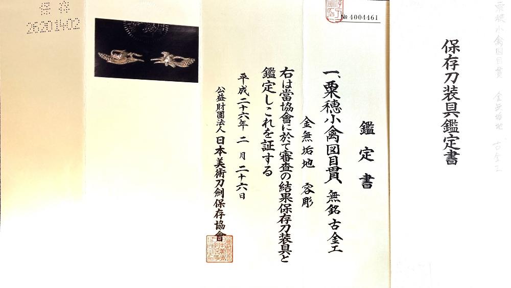 A PAIR OF JAPANESE GOLD KO-KINKO MENUKI LATE MUROMACHI PERIOD, 16TH CENTURY Modelled as small quails - Image 2 of 2