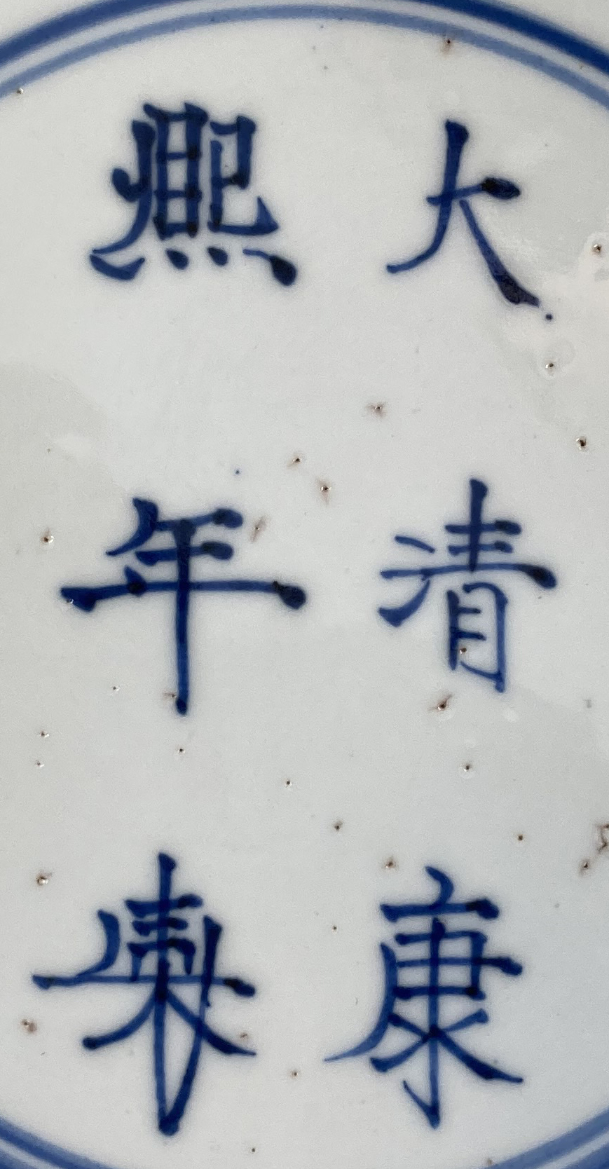 FIVE CHINESE BLUE AND WHITE ITEMS KANGXI 1662-1722 Comprising: a large dish painted with a scene - Image 3 of 3