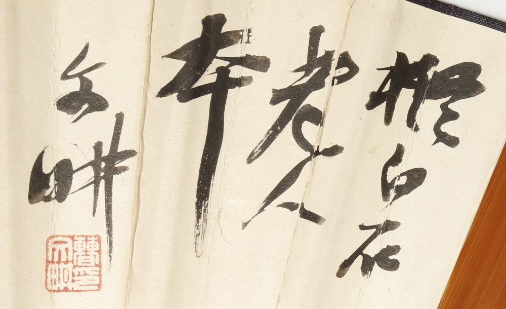 AFTER QI BAISHI (20TH CENTURY) GRAPES A Chinese bamboo fan, ink on paper, inscribed, signed Baishi - Image 2 of 3