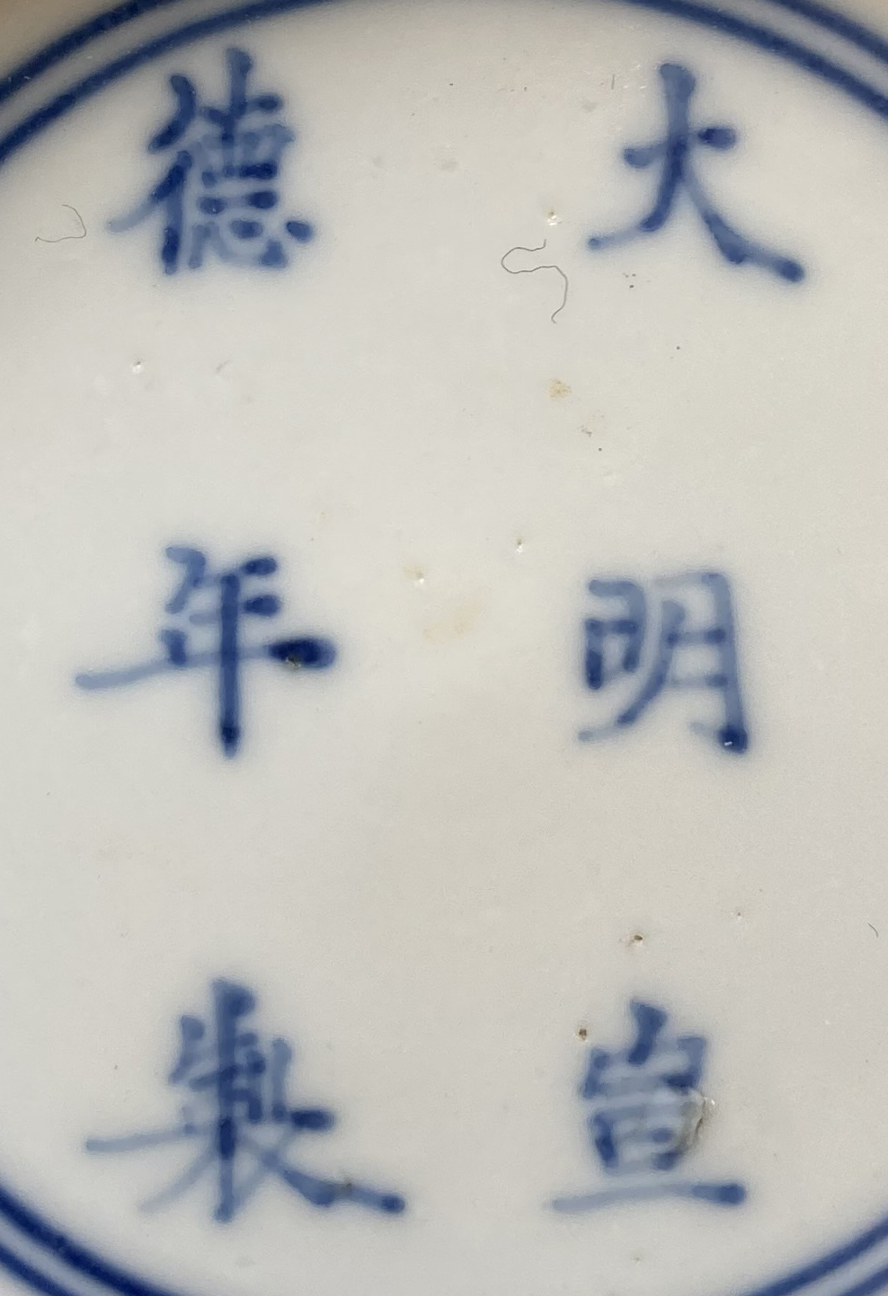 FIVE CHINESE BLUE AND WHITE ITEMS KANGXI 1662-1722 Comprising: a large dish painted with a scene - Image 2 of 3