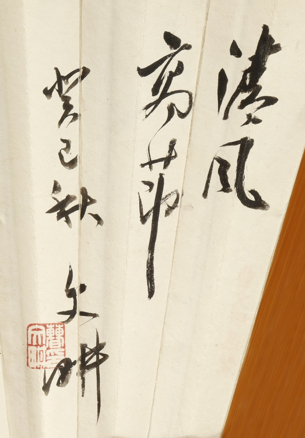 AFTER QI BAISHI (20TH CENTURY) GRAPES A Chinese bamboo fan, ink on paper, inscribed, signed Baishi - Image 3 of 3