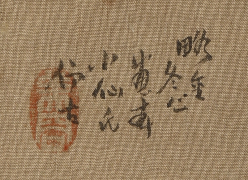 FEI CHENGWU (20TH CENTURY) SPARROW A Chinese painting, ink and colour on paper, signed Chengwu, with - Image 3 of 10