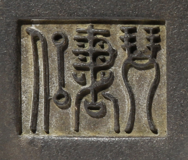 A CHINESE BRONZE TRIPOD INCENSE BURNER QING DYNASTY The compressed body raised on three tapering - Image 2 of 2