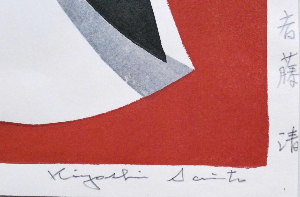 KIYOSHI SAITO - Clay Image - Original color woodcut - Image 2 of 3
