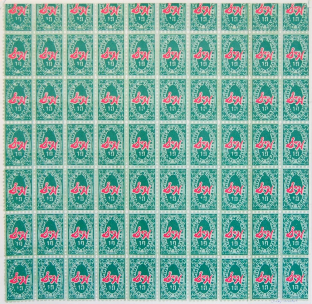 ANDY WARHOL - S&H Green Stamps - Color offset lithograph