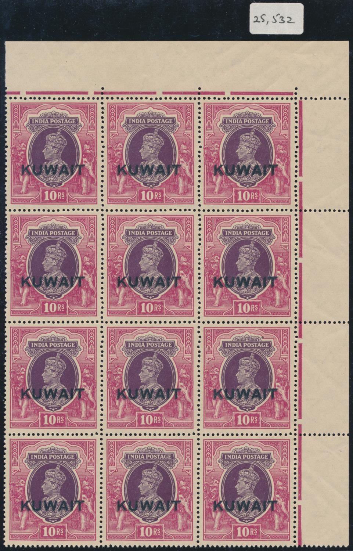 KUWAIT 1939 KGVI 10r PURPLE & CLARET