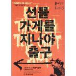 Banksy (British 1974-), 'Exit Through The Gift Shop (Korean Orange)', 2011