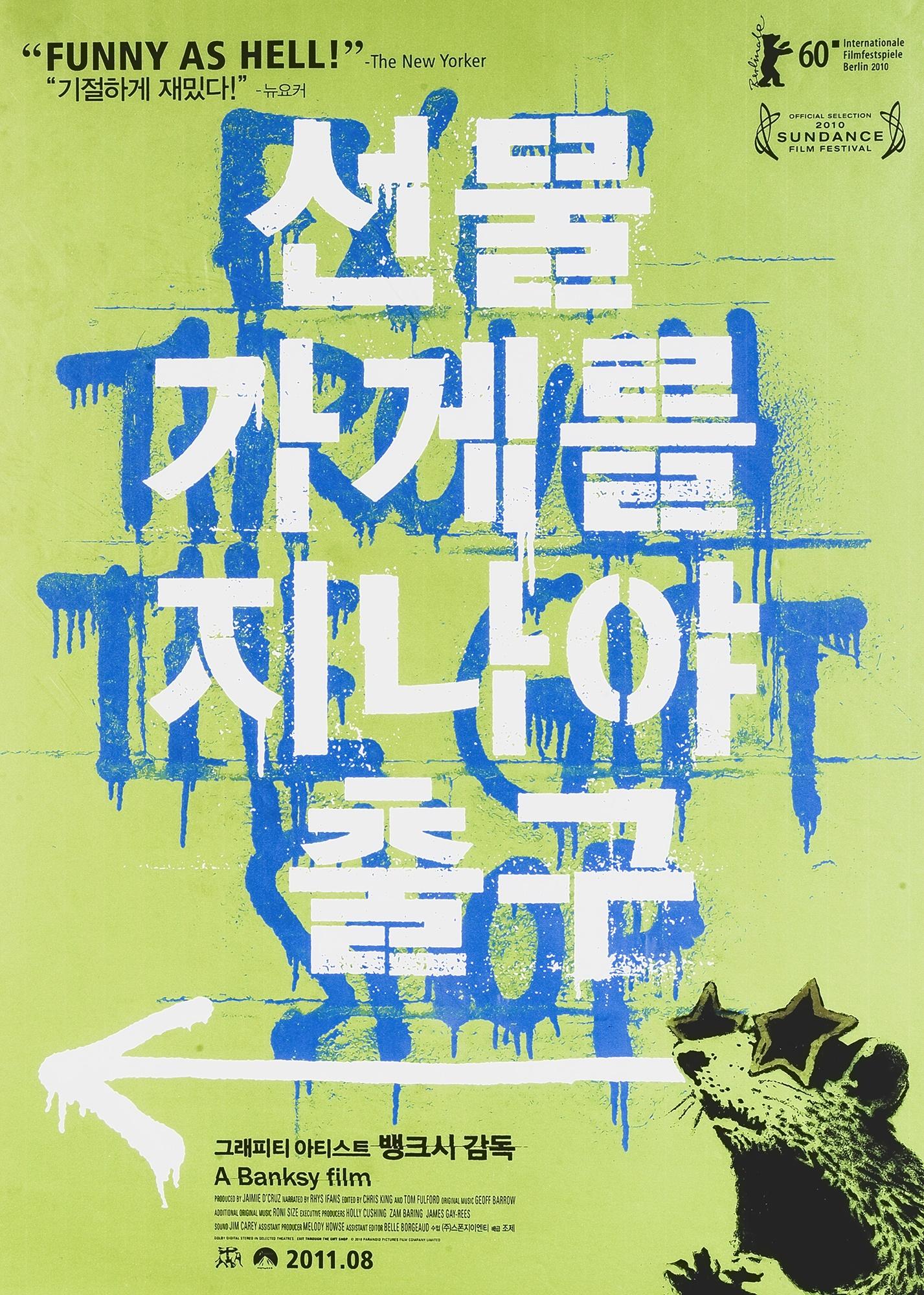 Banksy (British 1974-), 'Exit Through The Gift Shop (Korean Green)', 2011