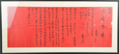 A Chinese presentation scroll, black script on red ground, 25 by 66cm.