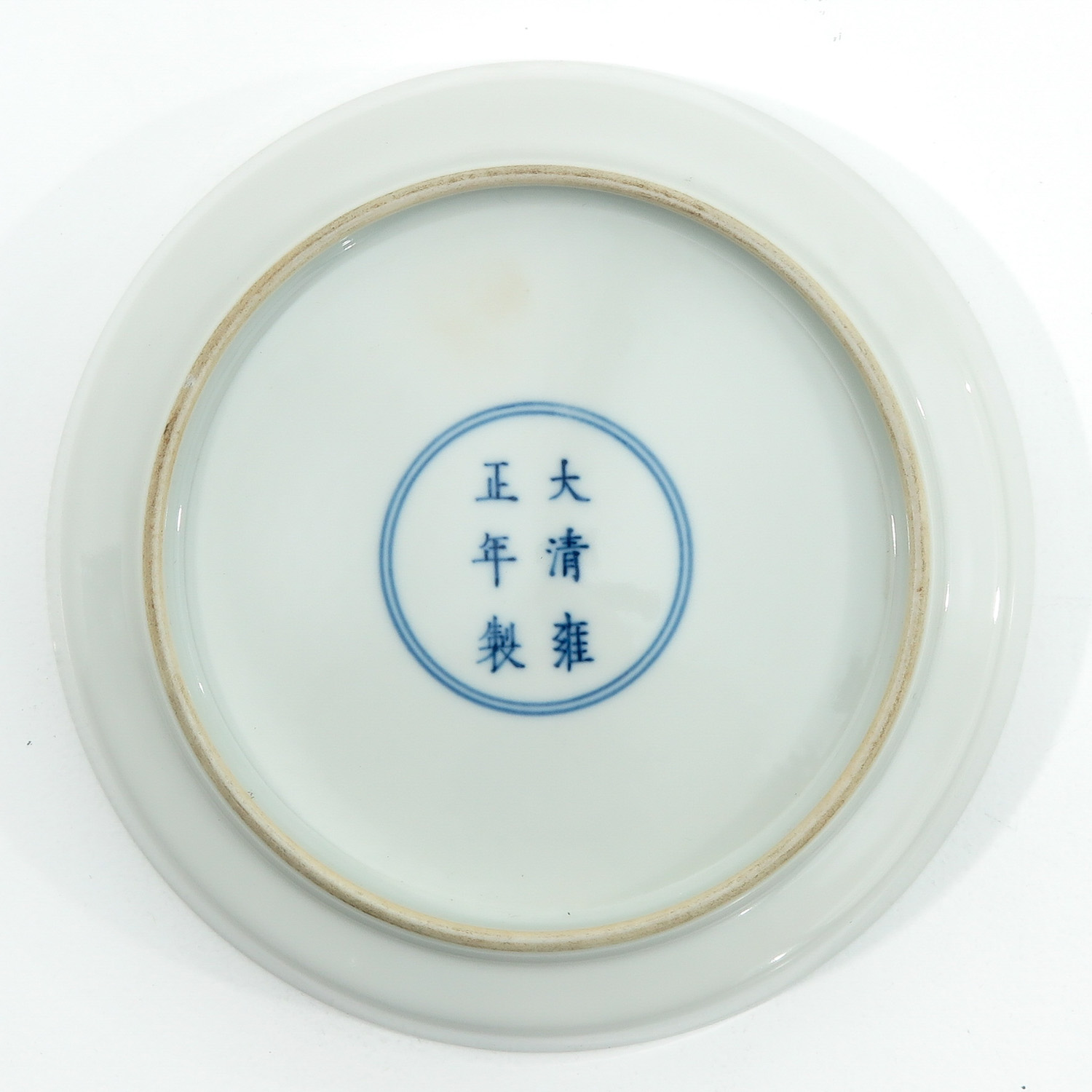 A Famille Rose Dish - Image 2 of 6