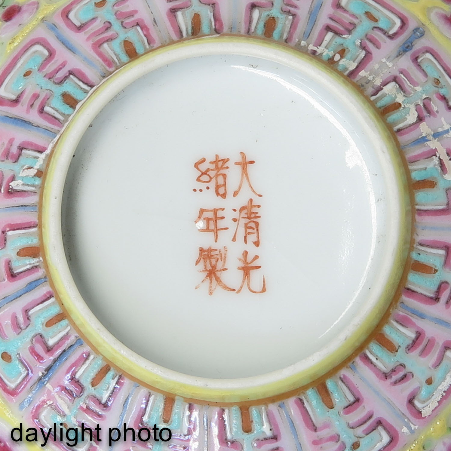 A Collection of Chinese Porcelain - Image 10 of 10