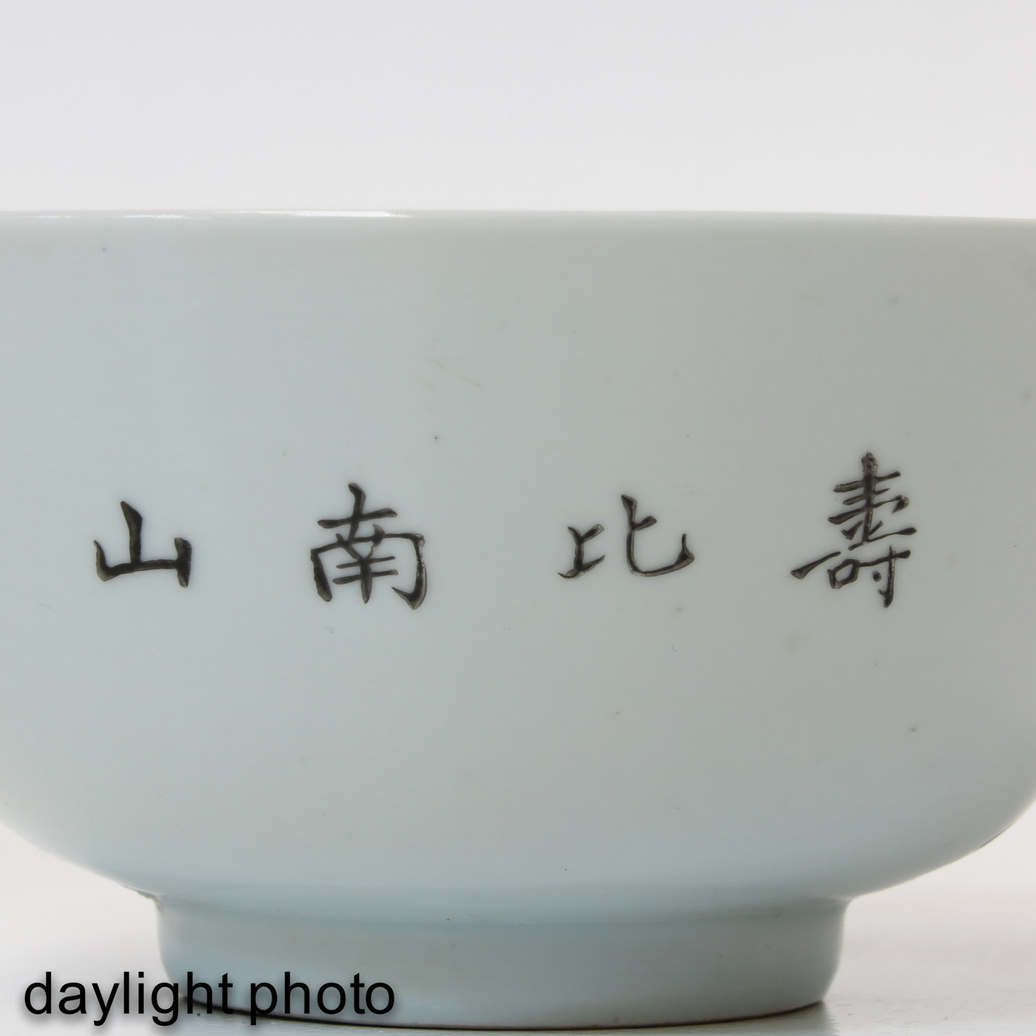A Series of Polychrome Bowls - Image 9 of 9