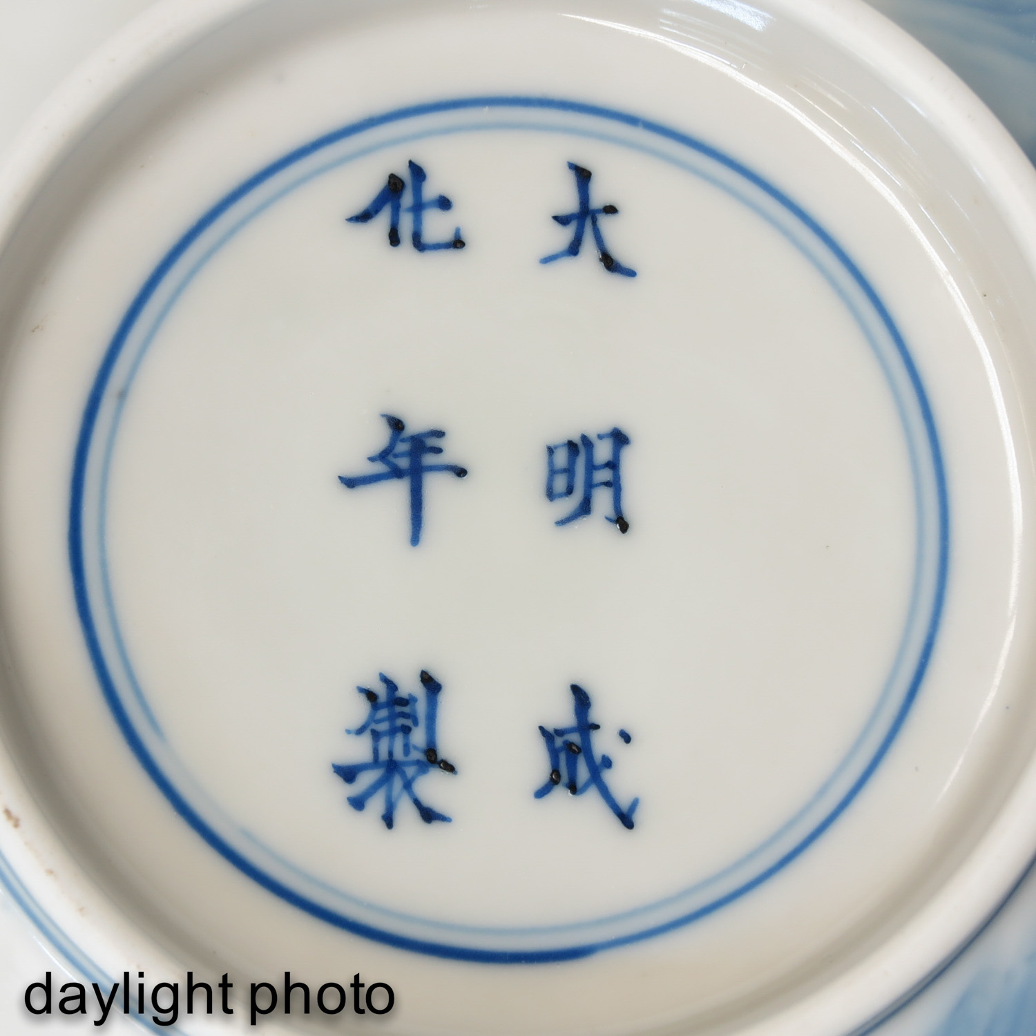 A Blue and White Bowl - Image 9 of 10